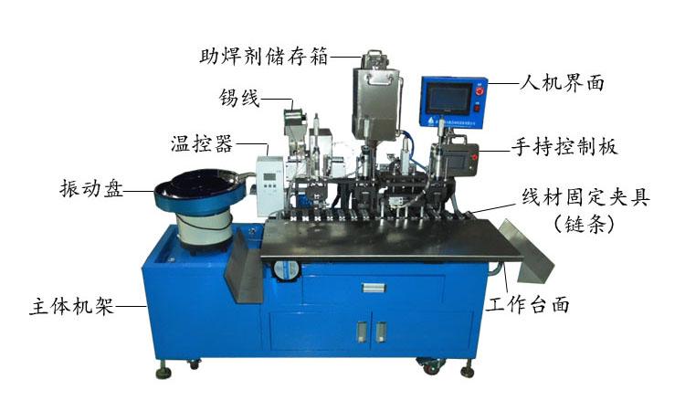 FYH-350usb自动剥线浸锡焊锡机