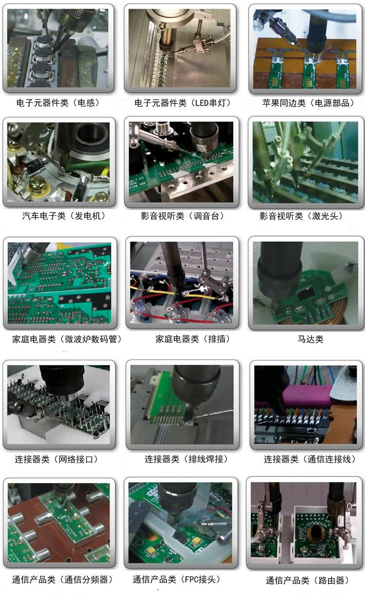 双头四轴自动焊锡机应用范围