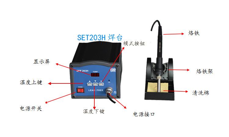 SET203H大功率高温无铅焊台功能介绍